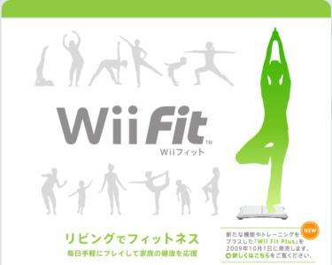 コロナ禍における運動不足をゲーム「Wii Fit」で解消しませんか?