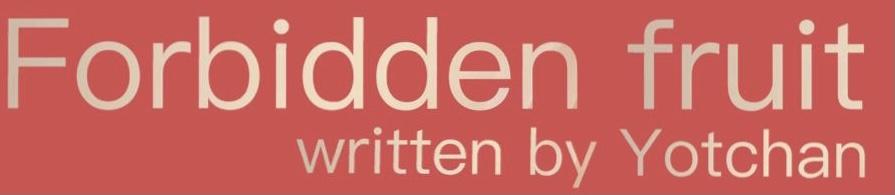 Forbidden fruit | 日常の疑問を深掘りするブログ
