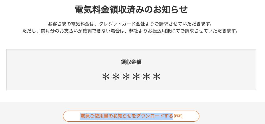 スクリーンショット 2021 03 12 0.02.18
