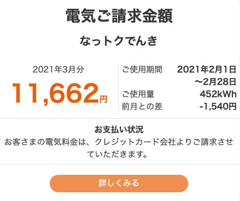 スクリーンショット 2021 03 12 0.06.23