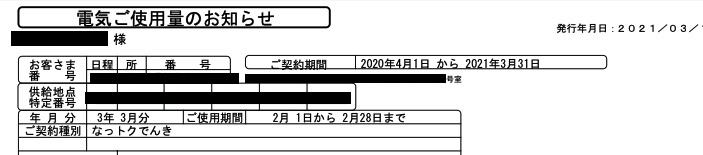 2021 03 12 0.03のイメージ