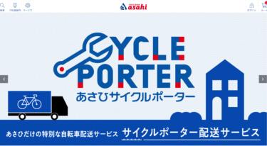 サイクルベースあさひのネット通販で自転車を購入するメリット