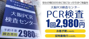新型コロナ大阪PCR検査センターで3000円検査を受けてきた話